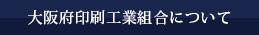 大阪府印刷工業組合について