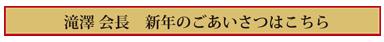 滝澤会長のごあいさつ