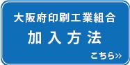 大阪府印刷工業組合に加入ご希望の方