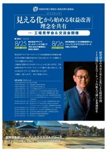 印刷工業組合経営合理化委員会 研修会A4チラシ2017_0606 (1)-1