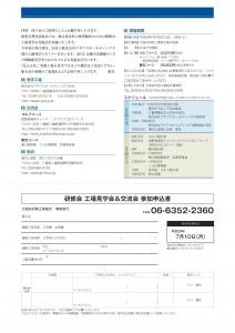 印刷工業組合経営合理化委員会 研修会A4チラシ2017_0606 (1)-2